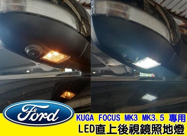 福特 KUGA FOCUS MK3 MK3.5 專用 後視鏡燈 後視鏡專用 LED照地燈 專用照地燈 免剪線 解碼LED