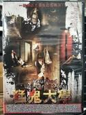 挖寶二手片-H01-010-正版DVD-泰片【猛鬼大學】-安娜瑞絲(直購價)