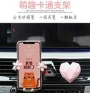 可愛車載手機支架女汽車用手機架導航架卡通車內出風口車上支撐架 暖心生活館