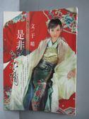 【書寶二手書T1/言情小說_KBO】是非分不清_于晴