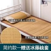 多學生竹席涼席寢室宿舍單人床0.8m0.9米草席夏季冰絲席子1.2 PA16736『男人範』