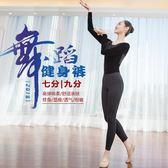 成人舞蹈褲女黑色九分長褲芭褲芭蕾形體緊身彈力七分練功褲子鍵美