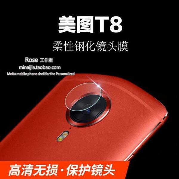 【萌萌噠】美圖 Meitu T8 M8 M6 M4 V4 高清防爆 防刮 鋼化鏡頭膜 9H硬度 鏡頭保護膜 保護貼
