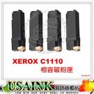 促銷價~USAINK ~FUJI XEROX CT201114黑CT201115藍CT201116紅CT201117黃 相容碳粉匣超值組4支  C1110/1110/C1110B
