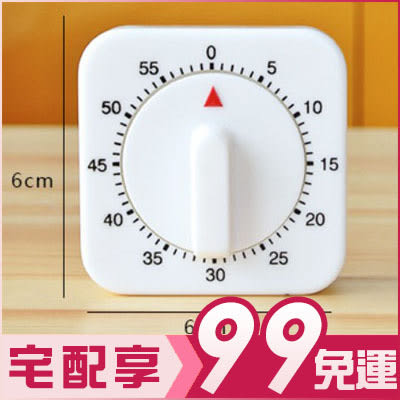 廚房方型機械定時器/計時器/提醒器【AE02675】聖誕節交換禮物 99愛買生活百貨