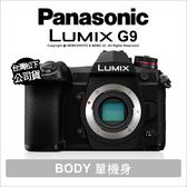 註冊禮~3/31 Panasonic G9 單機身 4K錄影 極速對焦 公司貨 ★24期0利率★ 薪創數位