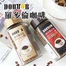 日本 DOUTOR 羅多倫 罐裝咖啡 9...