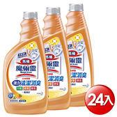 【魔術靈】高密泡馬桶清潔劑柑橘消臭 更替瓶(500ml x 24入)
