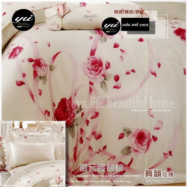 『舞韻玫瑰』(5*6.2尺)床罩組/粉☆【御元居家】 -專櫃級- 七件套60支高觸感絲光棉/雙人