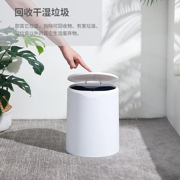 北歐按壓式垃圾桶帶蓋家用客廳臥室廁所衛生間按壓桶【輕奢時代】