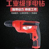 手電鑽家用多功能正反調速手槍鑽木工電鑽工具(需配變壓器使用)【完美生活館】