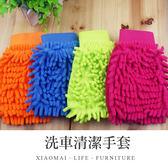 【小麥購物】洗車清潔手套 多用途清潔手套【Y157】汽車洗滌 洗窗戶 擦電腦 保護雙手 顏色隨機