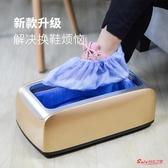 鞋套機 全自動鞋套機家用客廳一次性腳套智慧鞋膜機器套鞋踩腳盒新款T 6色 快速出貨
