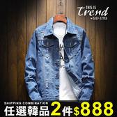 任選2件888牛仔韓版個性刷破造型大碼牛仔外套【08B-F0275】