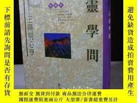 二手書博民逛書店罕見心靈學問--王陽明心學(繁體字豎排版,初版初印本)1567