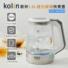 豬頭電器(^OO^) – kolin歌林 1.8L極光玻璃快煮壺【KPK-MN1853】