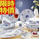陶瓷餐具碗盤套組精緻-優質素雅精緻碗筷56件青花瓷禮盒組64v2【時尚巴黎】