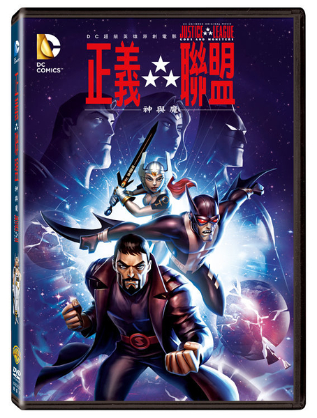 正義聯盟 神與魔 DVD Justice League Gods