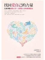 二手書 《找回愛自己的力量:乙武洋匡身為人子、人師及人父的真情告白》 R2Y ISBN:9861335250