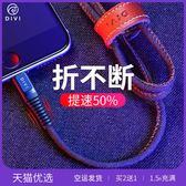 第一衛蘋果數據線iPhone6充電線6s器X手機8plus加長7P沖2米sp便攜xr 台北日光