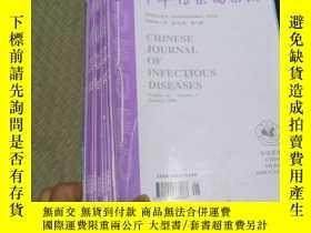 二手書博民逛書店罕見中華傳染病雜誌2008Y314540