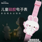 兒童數字玩具小白兔電子手表防水防摔中小學生節日卡通禮物夜光 極簡雜貨