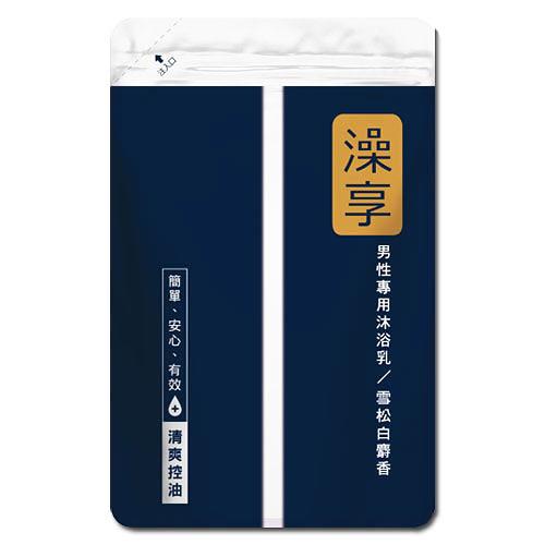 澡享沐浴乳補充包-雪松白麝香650g【愛買】