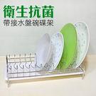 【帶接水盤碗碟架】盤架 流理台 廚房用品 置物架 收納架 瀝水器 931 [百貨通]
