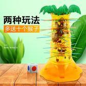 親子兒童互動翻斗猴子益智玩具爬樹上樹往下掉游戲棒挑棒男孩桌游教具   LannaS