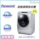 國際牌16公斤洗脫滾筒洗衣機NA-V178DW-L【德泰電器】