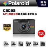 【Polaroid】寶麗萊C203G GPS測速預警高畫質行車記錄器*2吋LCD螢幕/F2.0光圈/140度超廣角/移動偵測