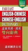 遠東英漢.漢英雙向辭典300 Primary Chinese Characters (Simplified Charact..