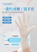 一次性手套加長款薄膜醫療加厚緊手彈力餐飲橡膠乳膠勞保耐磨耐用 沸點奇跡