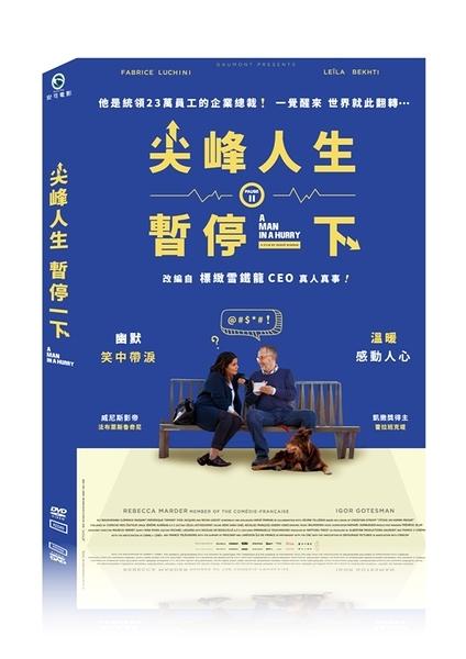 尖峰人生暫停一下 DVD 免運 (購潮8)