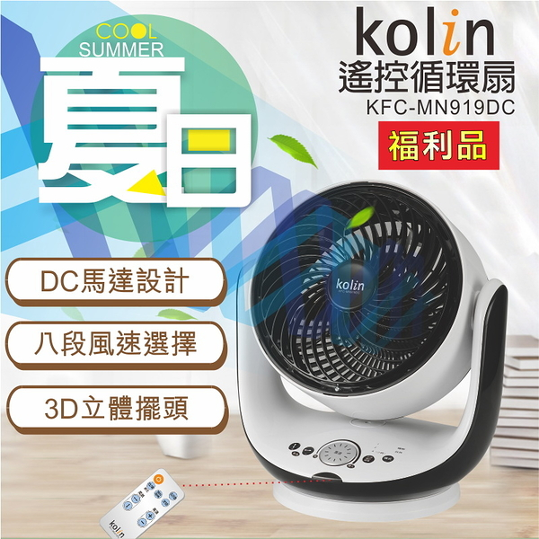 (福利品)【歌林】9吋DC立體擺頭遙控循環扇/八段風速KFC-MN919DC 保固免運