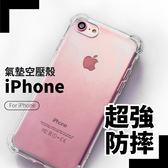 【實拍】四角氣囊防摔空壓殼 Apple iPhone 7 / 8 Plus 手機殼 保護殼 氣墊軟殼 透明殼★五色現貨