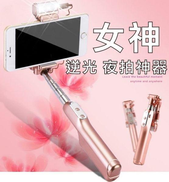帶補光燈 後視鏡 mini摺疊自拍桿 led自拍桿 補光燈 iphone 金屬 線控版
