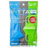 日本 PITTA 高密合可水洗口罩 3入 兒童COOL ARAX