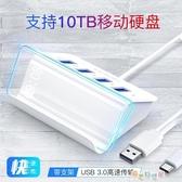 【免運快出】 usb擴展器筆記本電腦usb3.0分線器usb網線轉接口多接口孔拓展 奇思妙想屋