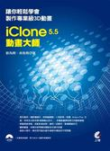 (二手書)iClone5.5動畫大師:讓你輕鬆學會製作專業級3D動畫