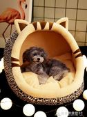 狗窩貓窩冬天保暖四季通用中小型犬狗狗床寵物窩床可拆洗冬季泰迪酷斯特數位3c igo