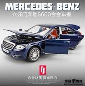 奔馳車模 邁巴赫S600 汽車模型 仿真 兒童 合金 玩具車 收藏 限量款 男孩