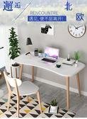 北歐書桌台式家用臥室長弧形烤漆電腦桌簡約現代兒童學習辦公桌子  IGO