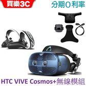 HTC VIVE Cosmos +無線模組,預購送一年VIVEPORT Infinity 無限下載,聯強代理