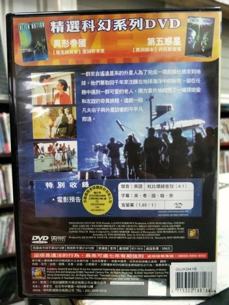 挖寶二手片-Z66-008-正版DVD-電影【魔繭】-經典片 奧斯卡金像獎最佳特效(直購價) 海報是影印