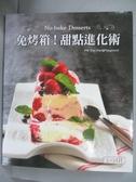 【書寶二手書T9/餐飲_QDL】免烤箱!甜點進化術_Eva Chan Playground