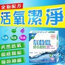 氧精靈鮮氧顆粒 魔術去汙粉 洗衣機 洗衣槽 保溫瓶 保溫杯 清潔錠 氧泡泡