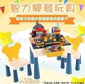 【億達百貨】20496 多功能學習積木桌組 益智積木 遊戲學習桌 遊戲桌 兒童桌椅 特價~
