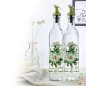 玻璃油壺液體調味瓶兩件套裝大號防漏油瓶醬油醋瓶調料瓶廚房用品全館滿千88折