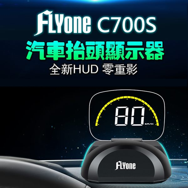 FLYone C700S HUD OBD2多功能汽車抬頭顯示器[FLYone泓愷科技]